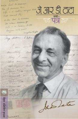 J.R.D TATA YANCHI PATRE