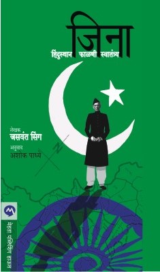 JINNAH : INDIA– PARTITION–INDEPENDENCE