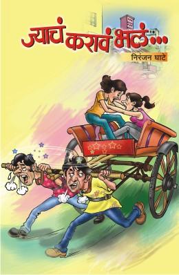 Jyacha Karave Bhala