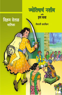 Vikram Vetal - Jyotishacha Nashib Ani Etar Katha