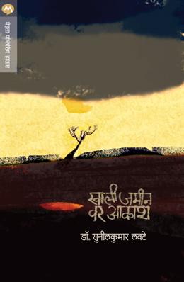 Khali Jamin Var Aakash
