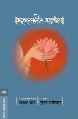 Mahabharatatil Matru Vandana