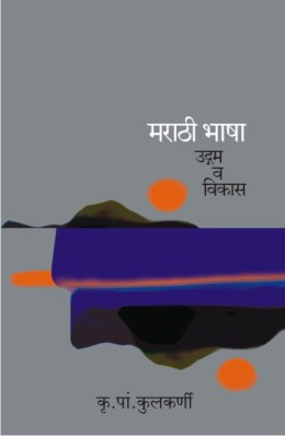 MARATHI BHASHA-UDGAM VA VIKAS