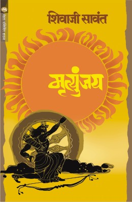 MRUTYUNJAY - eBook