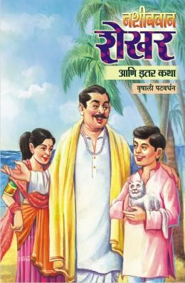 Nashibvan Shekhar Ani Itar Katha