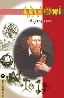NOSTRADEMASCHI BHAVISHYAVANI