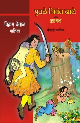 VIKRAM VETAL MALIKA BHAG 1(4 BOOKS)
