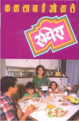 RUCHIRA BHAG -1