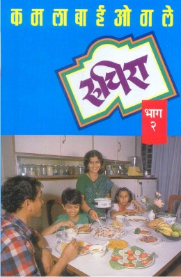 RUCHIRA BHAG -2