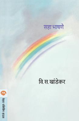 SAHA BHASHANE