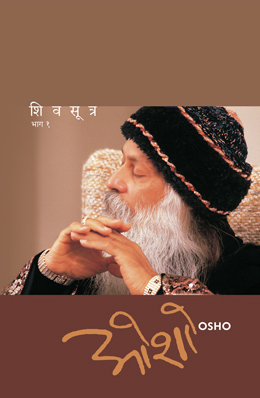 SHIV SUTRA (PART- 1)