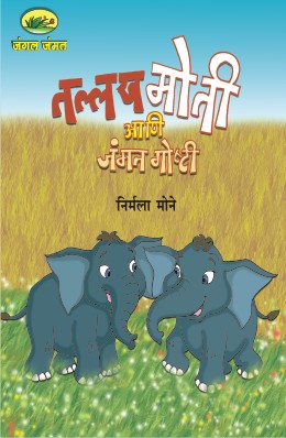 JANGAL JAMMAT MALIKA BHAG 2 (SET OF 5 BOOKS)