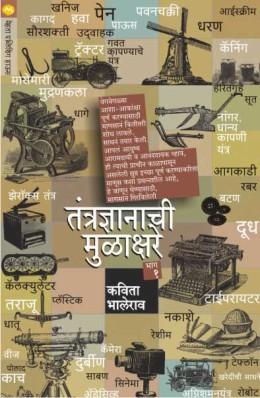 TANTRADNYANACHI MULAKSHARE BHAG - 1