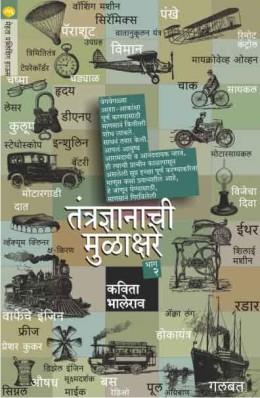 TANTRADNYANACHI MULAKSHARE BHAG - 2