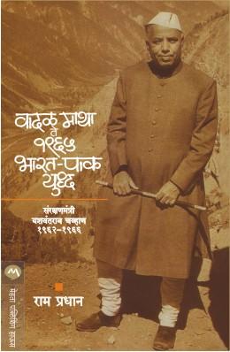 VADAL MATHA TE 1965 BHARAT-PAK YUDDHA