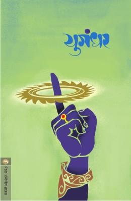 YUGANDHAR - eBook