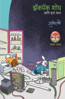 Zakpak Shodh Ani Etar Katha